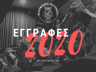 Εγγραφές 2020!