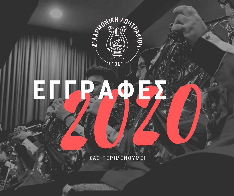 Eggrafes-2020