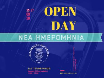 Αναβολή και νέα ημερομηνία για το Open Day!