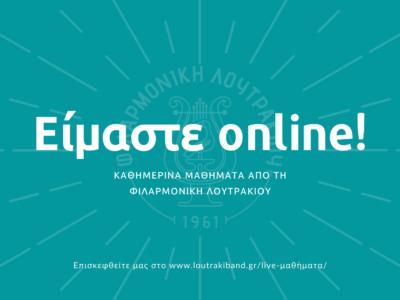 Αναστολή λειτουργίας και μαθήματα online!