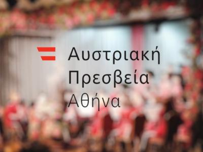 Υπό την αιγίδα της Αυστριακής πρεσβείας η Πρωτοχρονιάτικη Συναυλία!