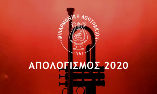 Απολογισμός 2020