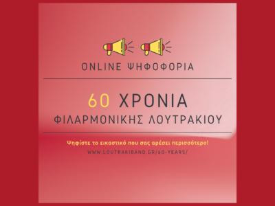 Online ψηφοφορία για το λογότυπο των 60 χρόνων της Φιλαρμονικής!
