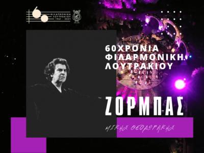 Ζορμπάς, Μίκης Θεοδωράκης (video)