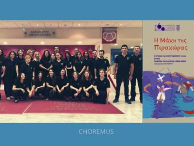 Η χορωδία εκπαιδευτικών μουσικής Choremus!