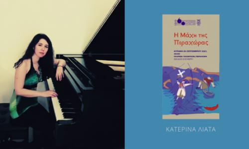 Η πιανίστα Κατερίνα Λιάτα